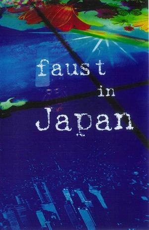 Faust - Faust In Japan DVD (album) cover