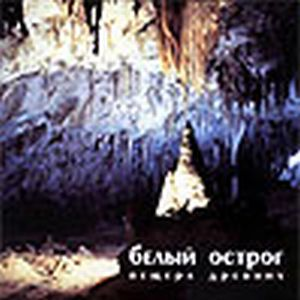 Two Siberians - Cave Of Elder ( As White Fort) CD (album) cover