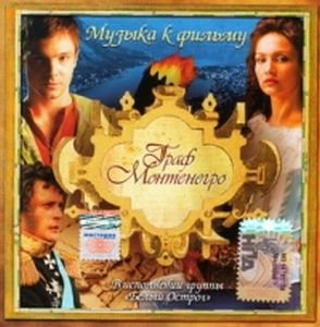 Two Siberians - Duke Montenegro ( Soundtrack) ( As White Fort) CD (album) cover