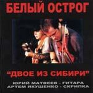 Two Siberians - Two From Siberia ( As White Fort) CD (album) cover