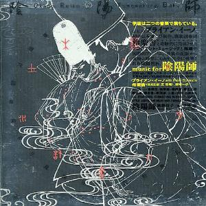Brian Eno - Music For Onmyo-ji CD (album) cover