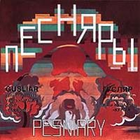 Pesniary - Gusliar CD (album) cover
