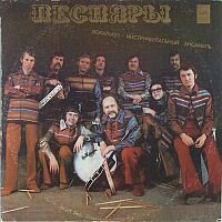 Pesniary - Pesniary II CD (album) cover