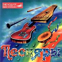 Pesniary - Pesniary CD (album) cover