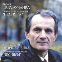 Pesniary - Songs By Igor Luchenok Performed By PESNIARY Ensemble CD (album) cover