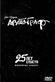 Avtograf ( Autograf / Autograph ) - 25 Years After - Jubilee Concert DVD (album) cover