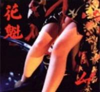 ZETTAIMU - Oiran CD album cover