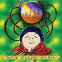 Alpha Omega - Electronic Mind Project CD (album) cover