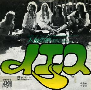 Yes - And You And I (part 1 & 2) CD (album) cover