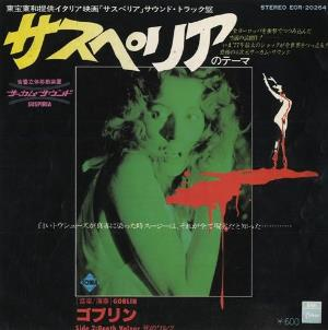 Goblin - Suspiria (japanese Version) CD (album) cover