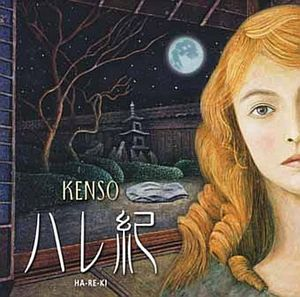 Kenso - Ha-re-ki DVD (album) cover