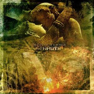 Senmuth - Embrace Stones CD (album) cover