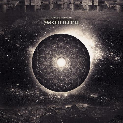 Senmuth - ?????????? CD (album) cover