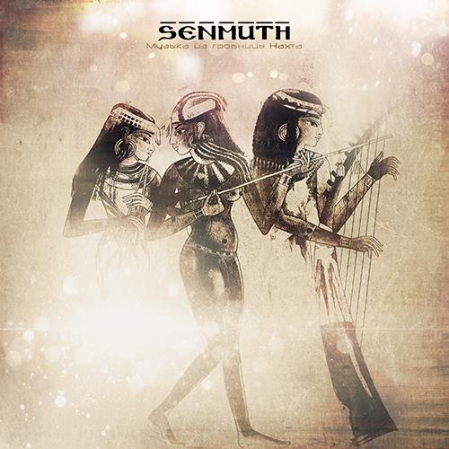 Senmuth - ?????? ?? ???????? ????? CD (album) cover