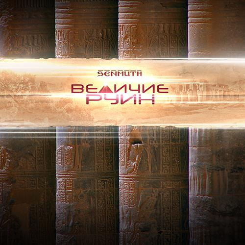 Senmuth - ??????? ???? CD (album) cover