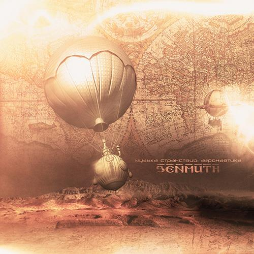 Senmuth - ?????? ??????????: ??????????? CD (album) cover