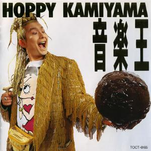 Hoppy Kamiyama - King Of Music CD (album) cover