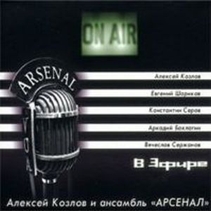 Arsenal - On Air CD (album) cover