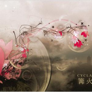 Cyclamen - Cyclamen Demos CD (album) cover