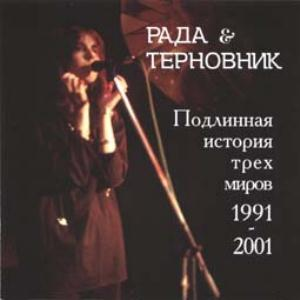 Rada & Ternovnik (the Blackthorn) - The History Of Three Worlds CD (album) cover