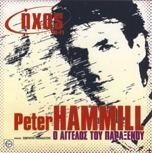 Peter Hammill - ? ??????? ??? ????????? CD (album) cover